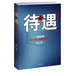 待遇--中国机关小说第一人,百万级销量畅销作家,肖仁福的经典之作,深刻阐述佛理与官场的微妙关系!