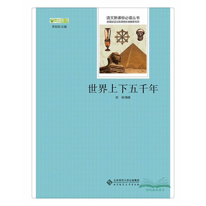 【全新正版包邮 北师大版 世界上下五千年 语文