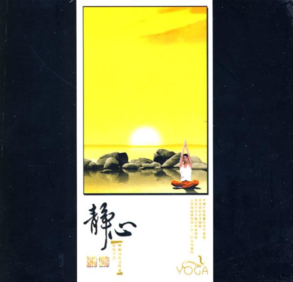 静心瑜伽(cd); 静心瑜伽(cd) ~ 未知艺术家; cd静心瑜伽 &nbsp图片