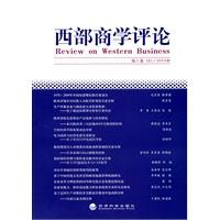 西部商学评论 第三卷(2)/2010年