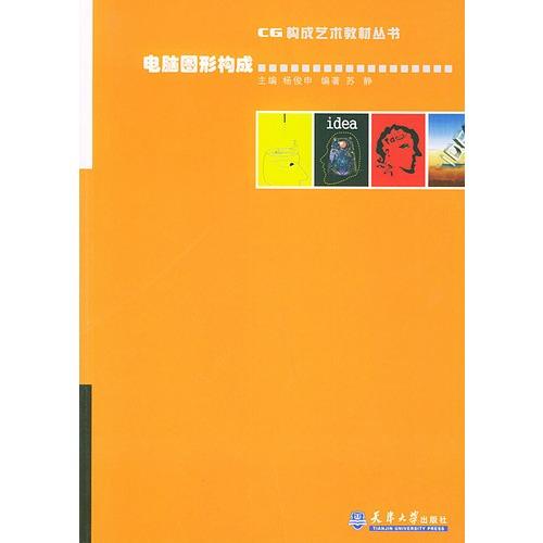 电脑图形构成 CG构成艺术教材丛书