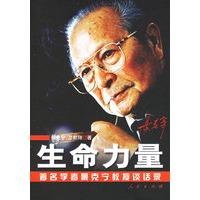《生命力量:著名学者景克宁教授谈话录》封面