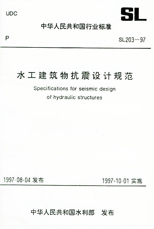 水工建筑物抗震设计规范