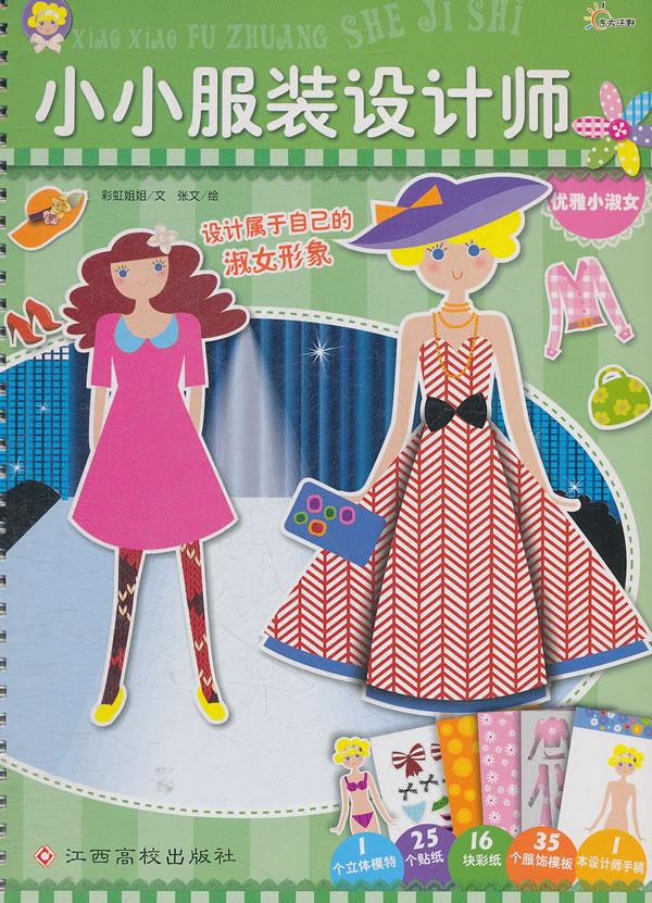 小小服装设计师--优雅小淑女(赠35服饰模板,16块彩纸