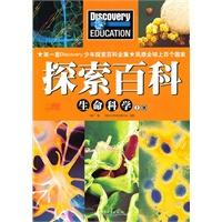 《DiscoveryEducation探索百科生命科学上册(全彩)》封面