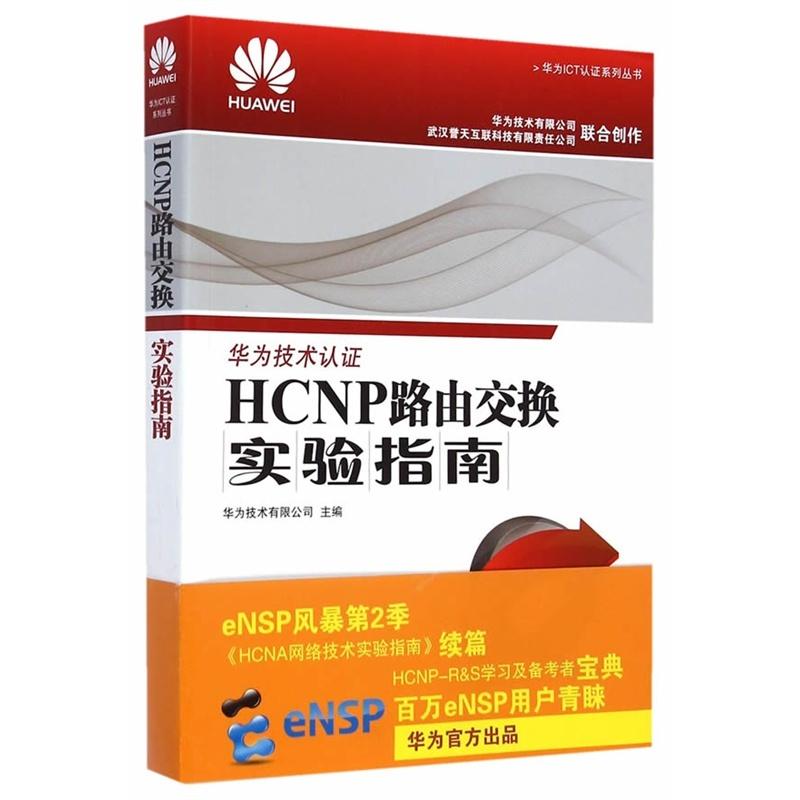 《华为技术认证hcnp路由交换实验指南》本社