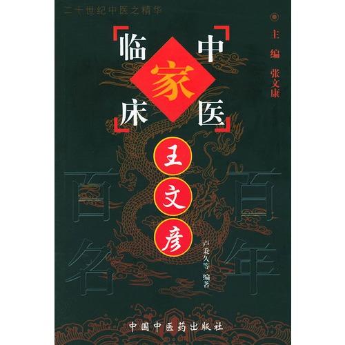 王文彦 中国百年百名中医临床家丛书