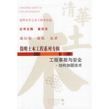 本书是清华大学土木工程
