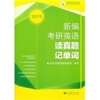2013新编考研英语读真题记单词