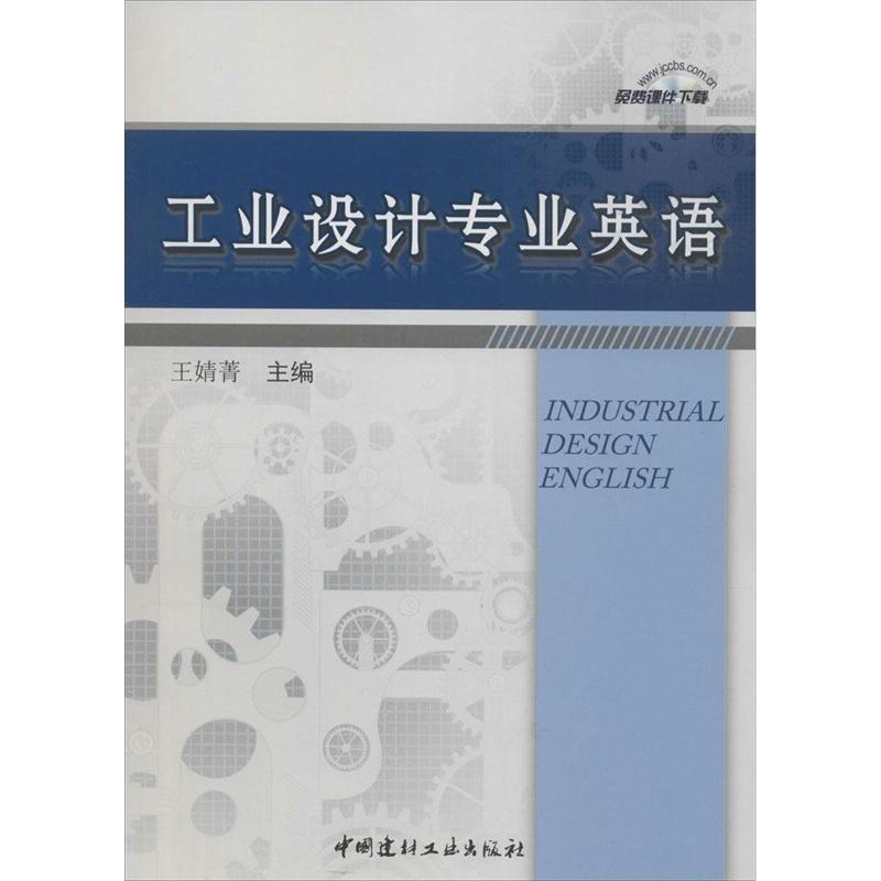 【工业设计专业英语 王婧菁 9787516009314图