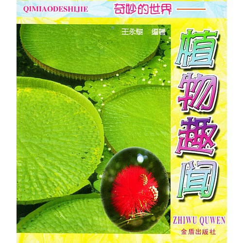 书中介绍了一些植物的奇特的器官形态,结构和功能,内容丰富,知识性