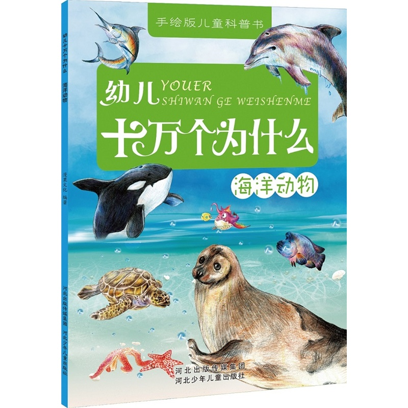幼儿十万个为什么.海洋动物