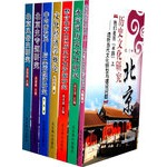 北京历史文化研究(全7册)