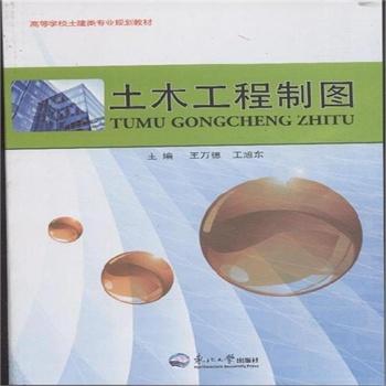 《土木工程制图( 货号:755170043)》王万德
