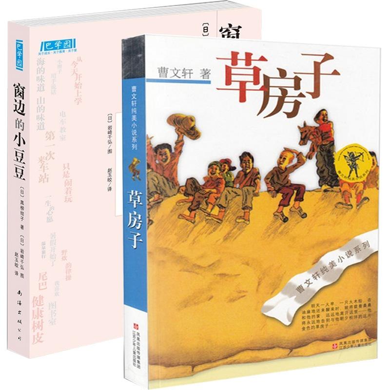 《窗边的小豆豆+草房子(共2册)》曹文轩