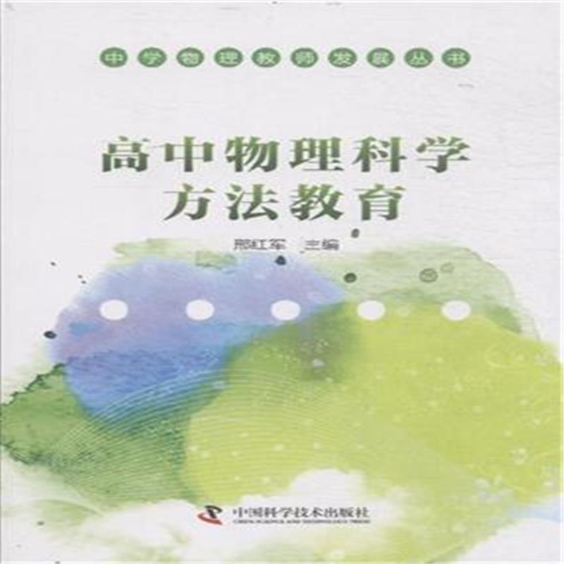 《高中物理科学方法教育》邢红军