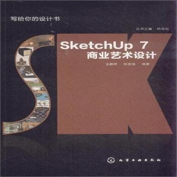 sketchup 7商业艺术设计