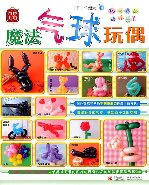 玲珑工坊:魔法气球玩偶(新)/许健太 著:图书比价:琅琅图片