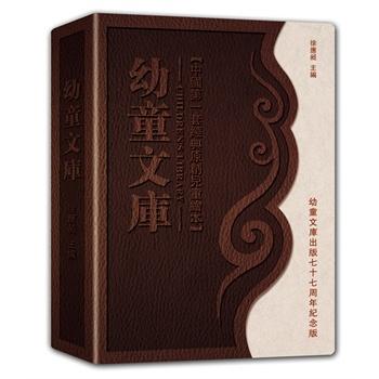幼童文库精装版 ¥30.40