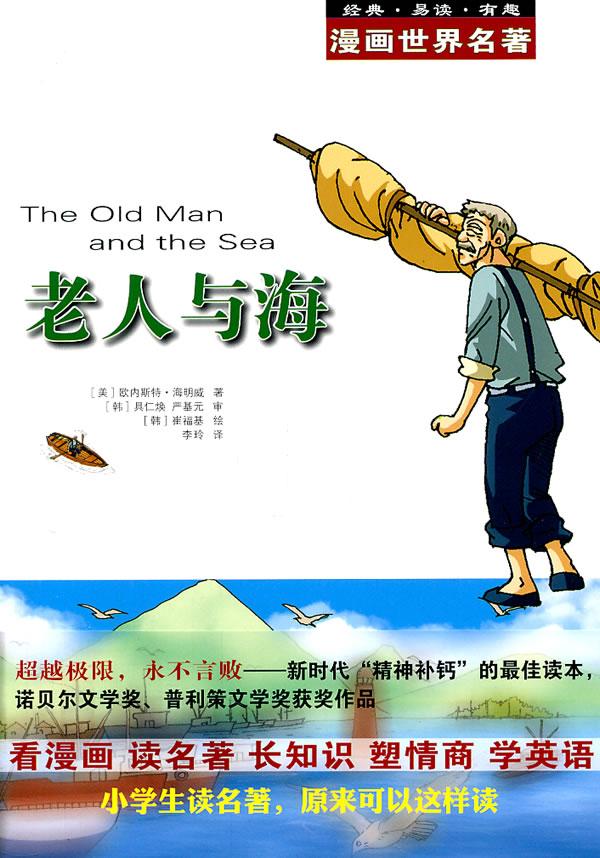 漫画世界名著:老人与海图片