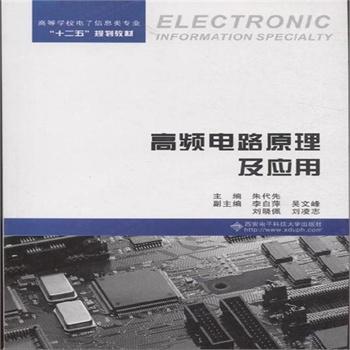 《高频电路原理及应用》朱代先