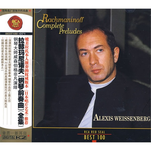 拉赫玛尼诺夫 钢琴前奏曲全集 071