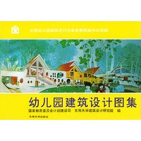 《幼儿园建筑设计图集》封面