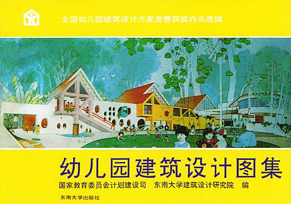 幼儿园建筑设计图集 促销价:¥21