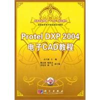 《Protel_DXP_2004μ?×óCAD?ì3ì》封面