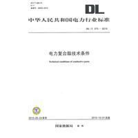 《DL/T373》封面