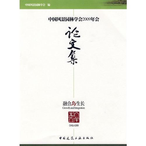 中国风景园林学会2009年会论文集