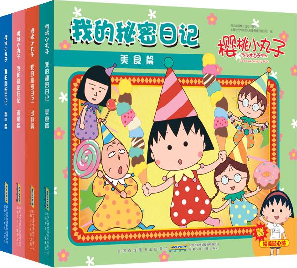 新版 樱桃小丸子:我的秘密日记系列(全4册注音版,包含美食篇, 淘气篇