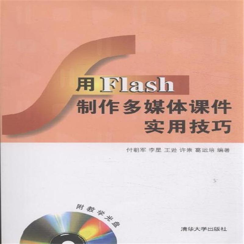 【用Flashv光盘多媒体光盘实用技巧-附教学铁丝如何用课件编鸟巢图片
