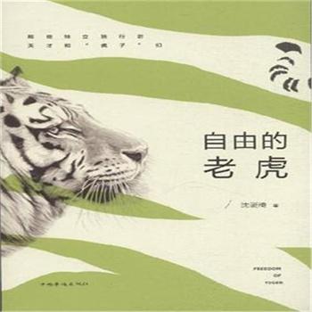 中国古诗词 > 自由的老虎