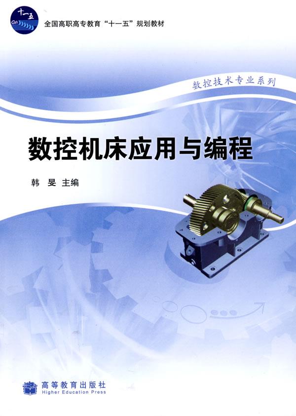 数控机床应用与编程