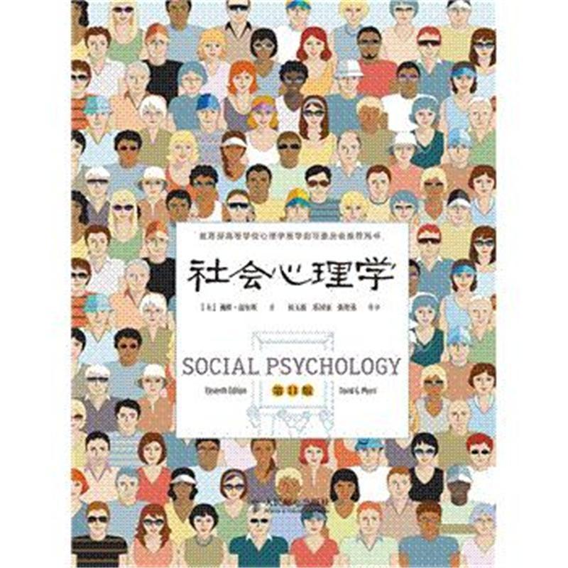 《社会心理学-第11版》迈尔斯_简介_书评_在