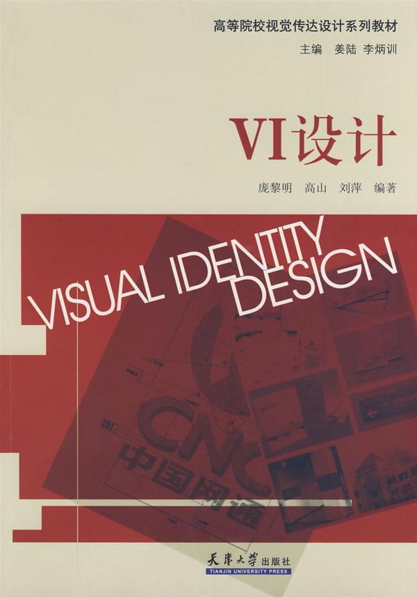 高校视觉传达设计系列教材·vi设计