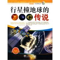 《走进科学.天文世界丛书:行星撞地球的传说》封面