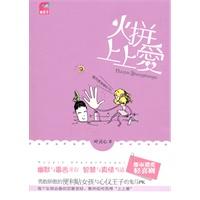 《火拼上上爱(蝴蝶季便利贴女孩与心仪王子的鬼马PK)》封面