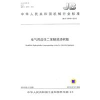 《电气用改性二苯醚浸渍树脂(JB/T10948》封面