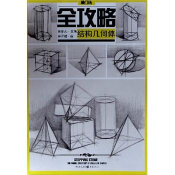 泽建单个组合石膏几何体结构素描范本艺考联考美术书