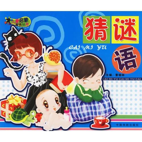 猜谜语(注音版)/儿童启蒙教育丛书