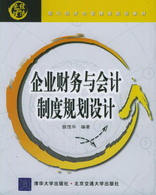 企业财务与会计制度规划设计——现代经济与管理类