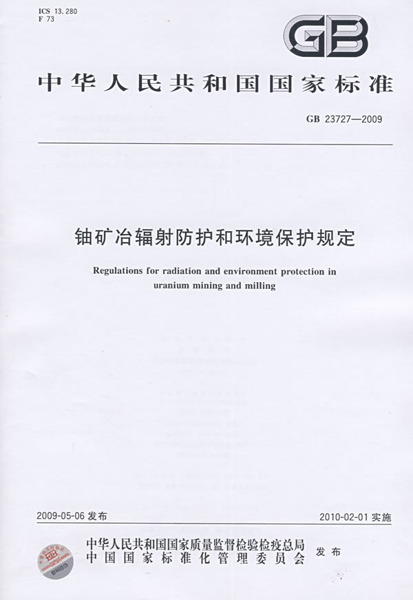 《铀矿冶辐射防护和环境保护规定》电子书下载 - 电子书下载 - 电子书下载