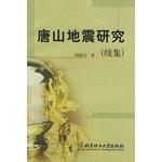 唐山地震研究(续集)