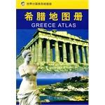 希腊地图册