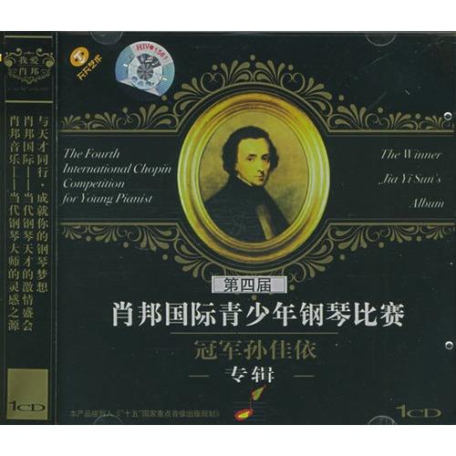 第四届肖邦国际青少年钢琴比赛:冠军孙佳依专辑(1cd) (500x500)