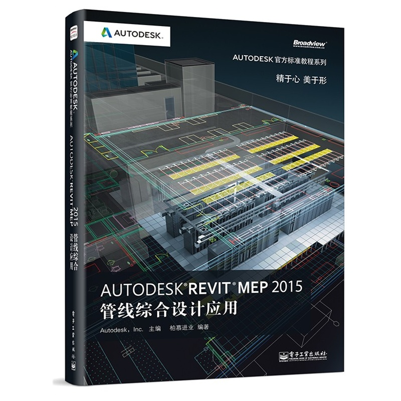 todesk Revit MEP 2015 管线 综合设计应用 Autodesk Revit MEP