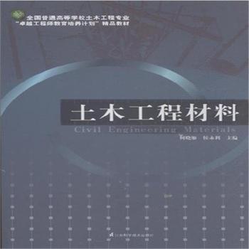 土木工程材料( 货号:755370894)