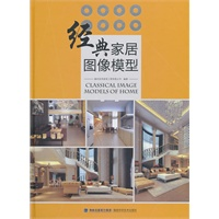 《经典家居图像模型(附赠4DVD)》封面
